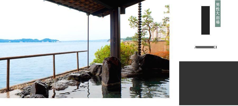 男性大浴場 暁の湯 AKATSUKI