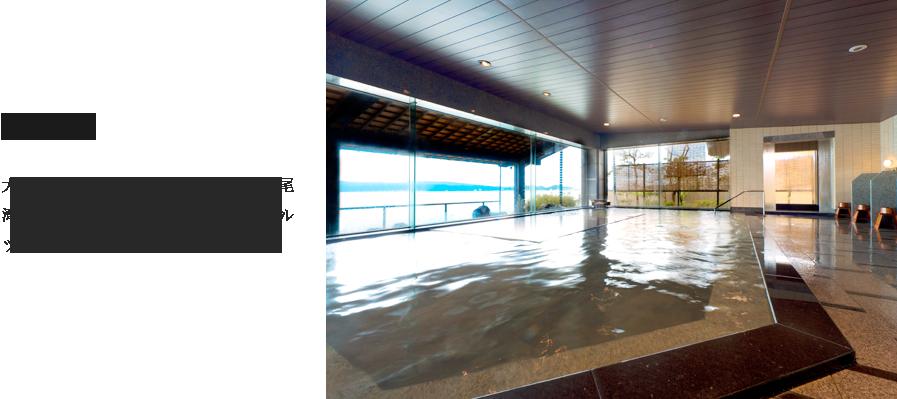 女性大浴場 暁の湯 AKATSUKI 内風呂